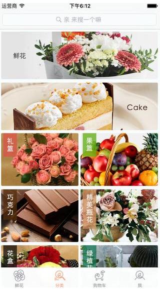 鲜花app开发