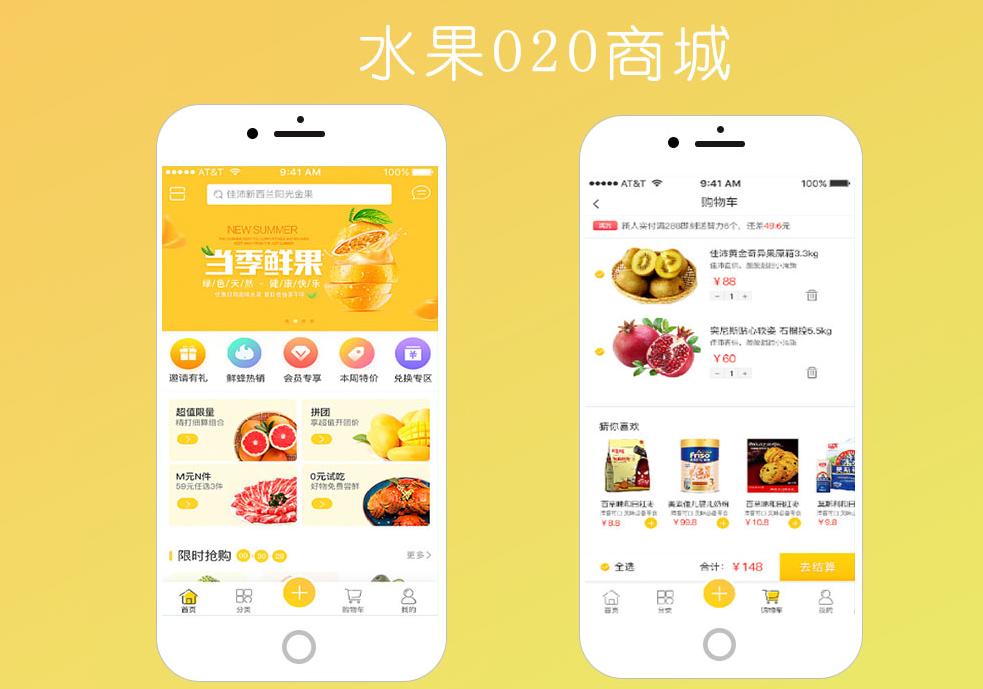 水果app开发