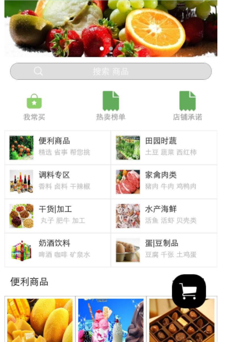 超市app开发