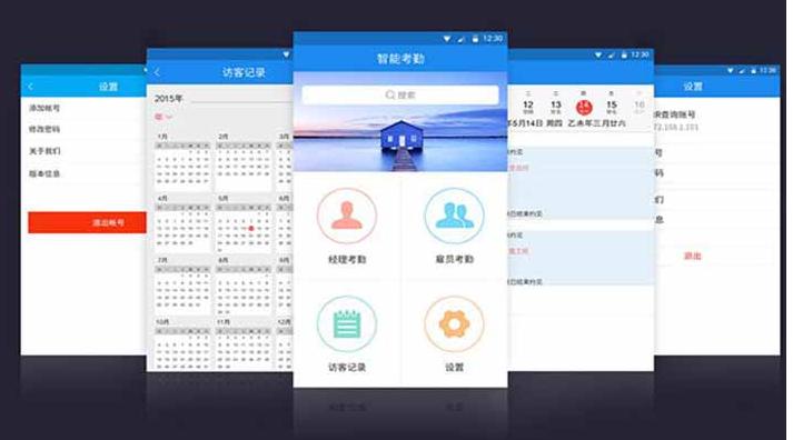 员工考勤app开发