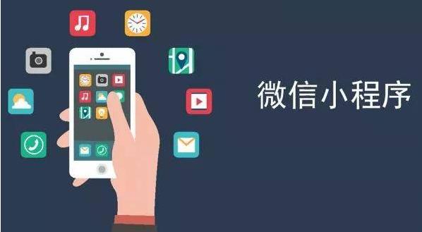 电子商务微信小程序平台开发