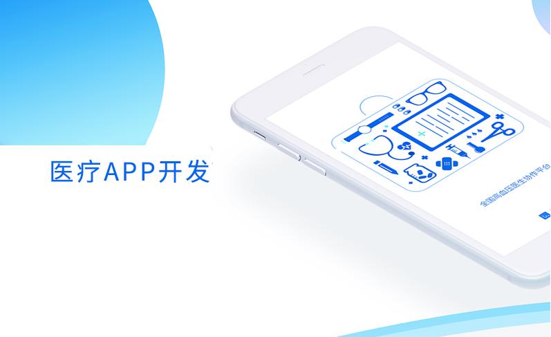 医院app开发
