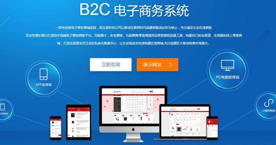 企业电商平台