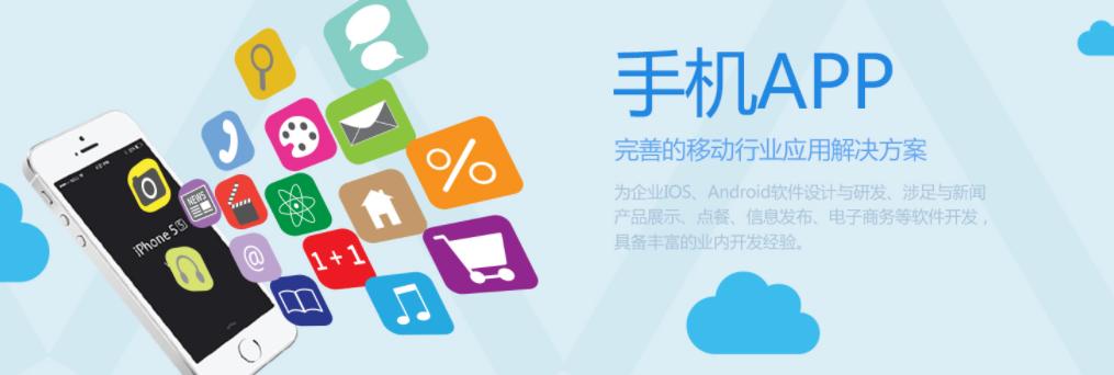 上海app开发商解析制作app软件要多少银子