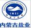 内蒙古盐务局